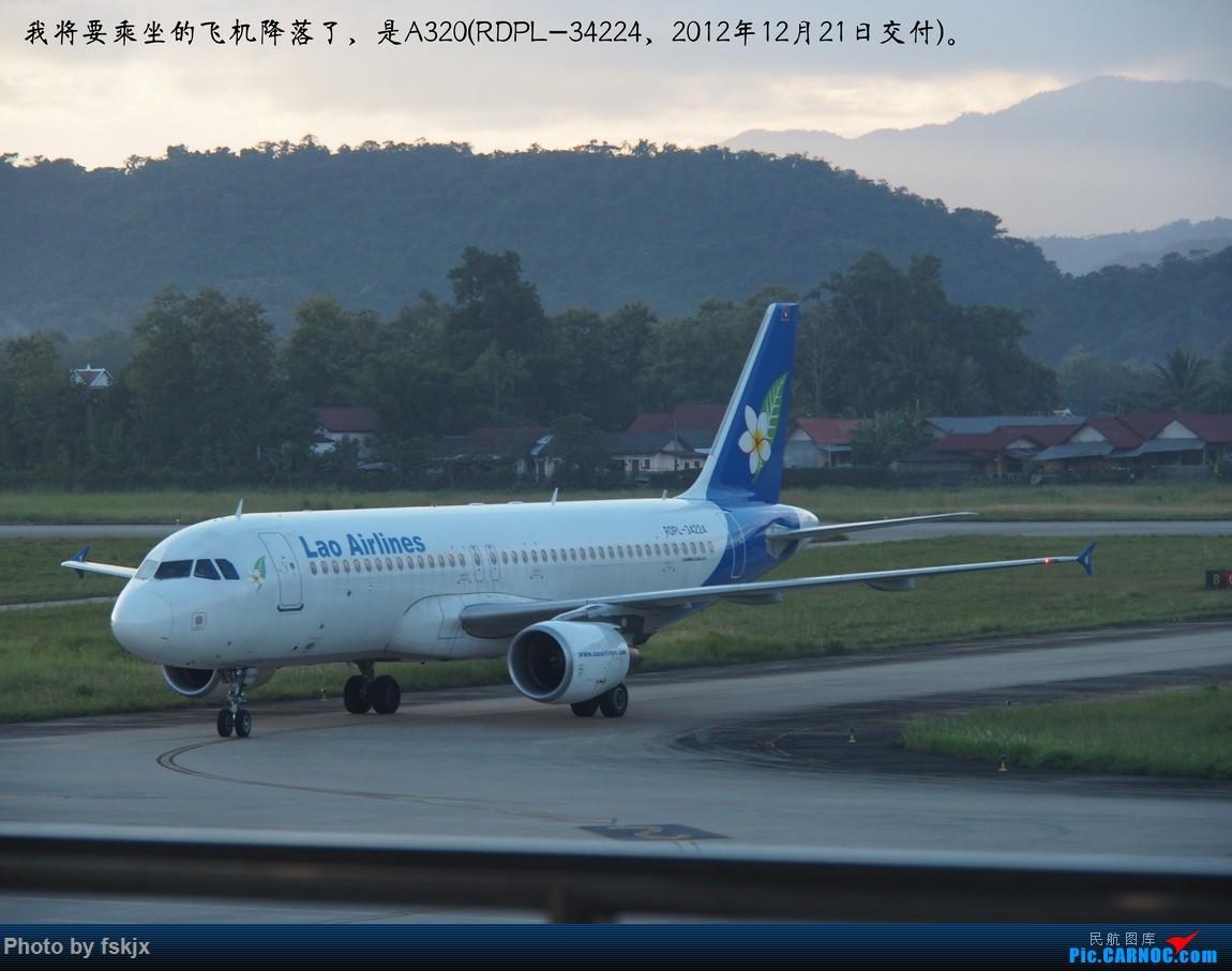 【fskjx的飞行游记☆56】随心而行·老挝万象&琅勃拉邦 AIRBUS A320 RDPL-34224 老挝朗勃拉邦机场
