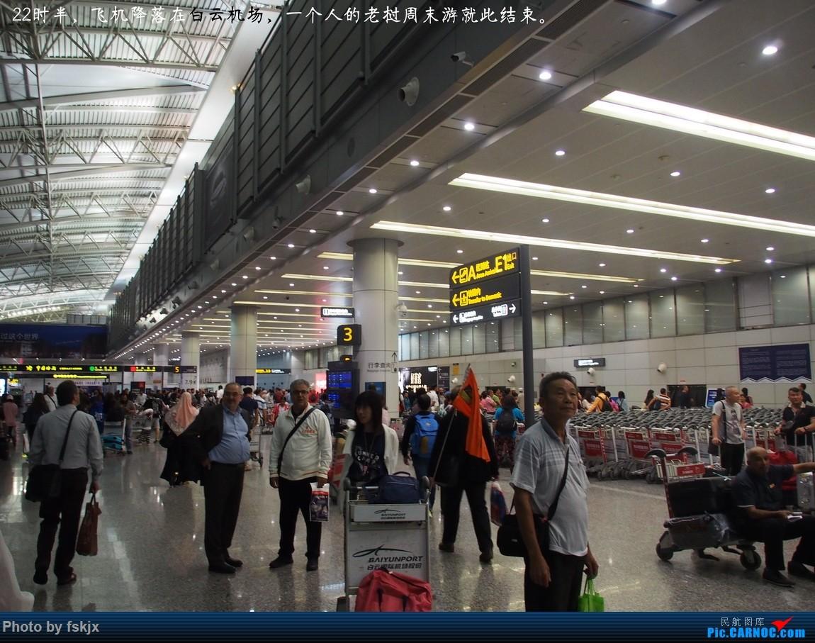 【fskjx的飞行游记☆56】随心而行·老挝万象&琅勃拉邦    中国广州白云国际机场