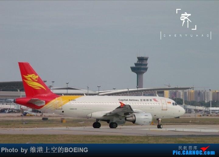 首都航空公司 AIRBUS A319-100 B-6163 中国太原武宿国际机场