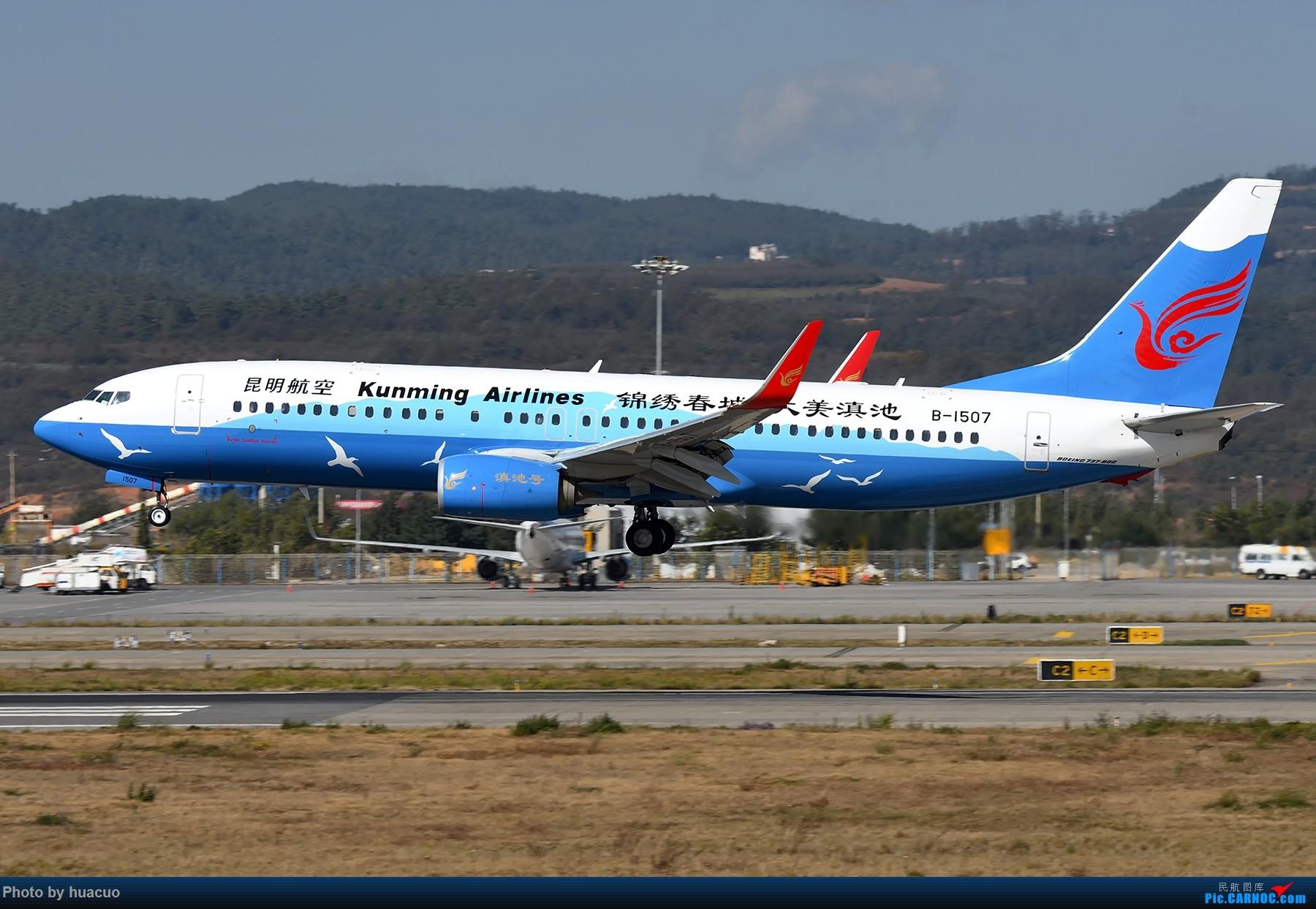 [原创]【KMG】昆明航空滇池号 BOEING 737-800 B-1507 中国昆明长水国际机场