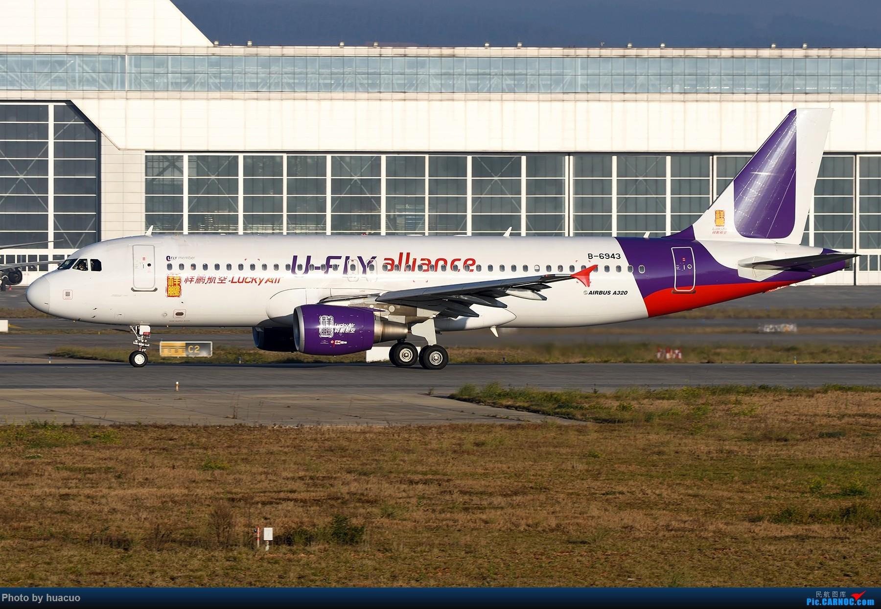 Re:[原创]【KMG】昆明航空滇池号 AIRBUS A320-200 B-6943 中国昆明长水国际机场