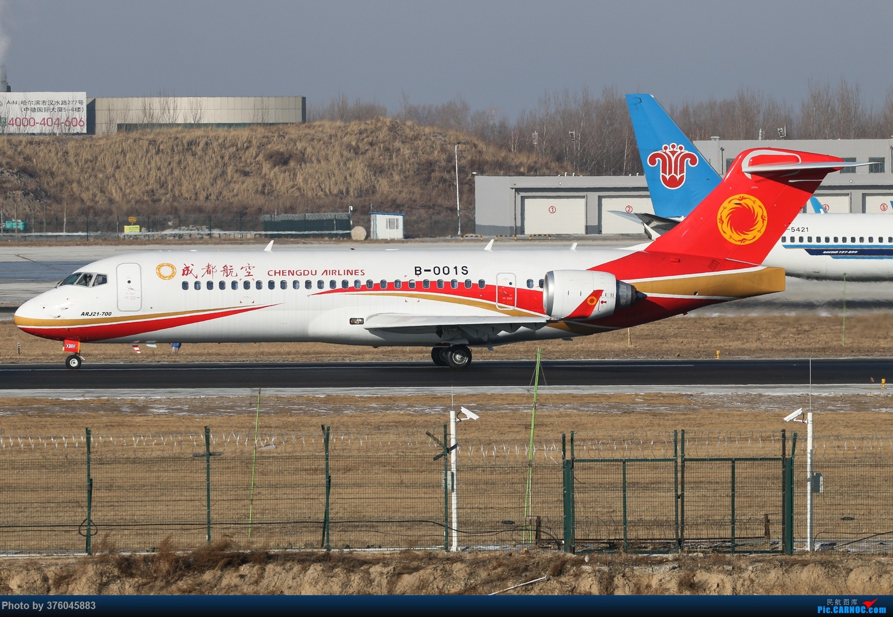【HRB】莫名感觉时间变快了? COMAC ARJ21-700 B-001S 中国哈尔滨太平国际机场