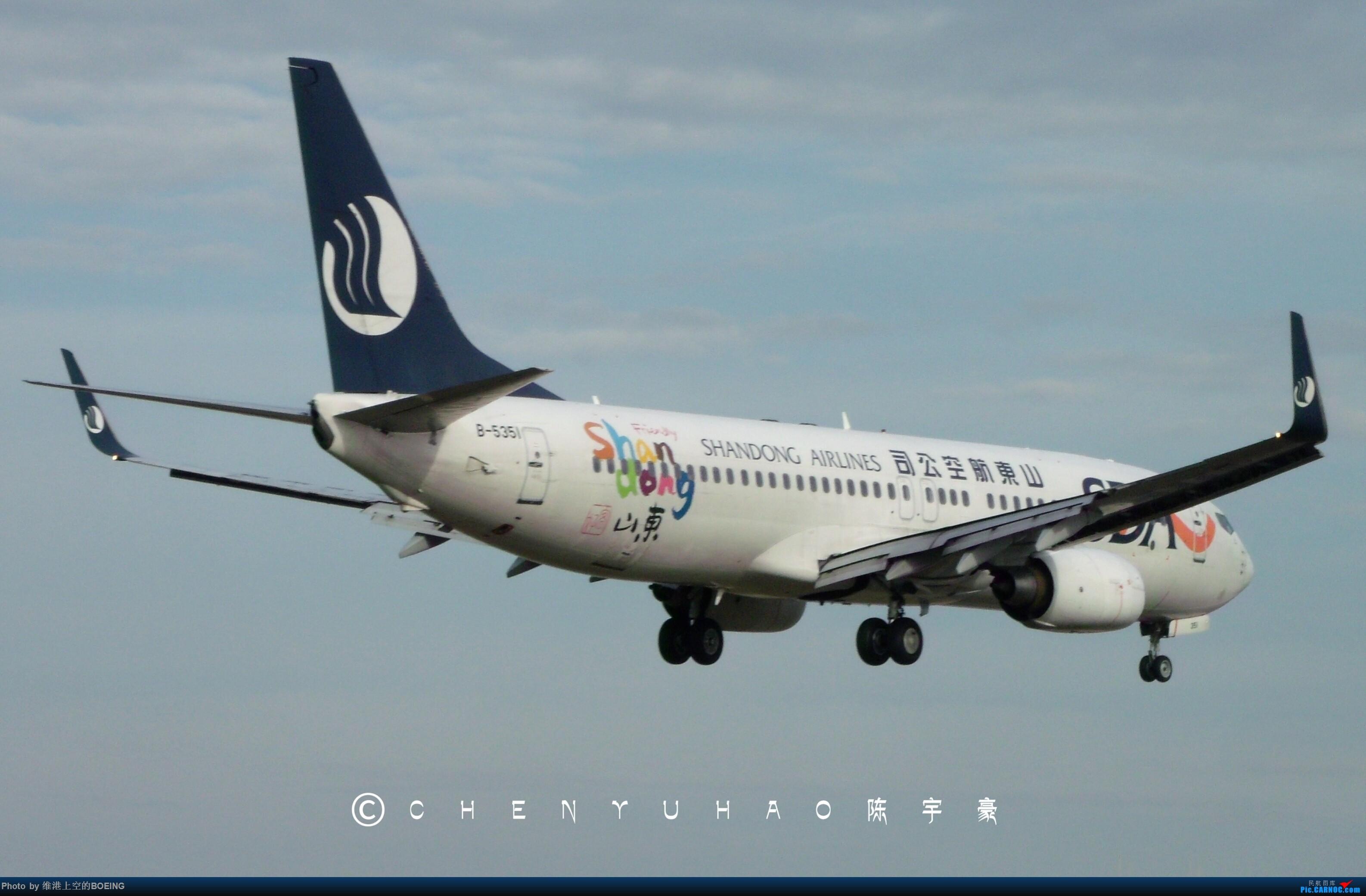 [原创]山东航空彩绘 BOEING 737-800 B-5351 中国太原武宿国际机场