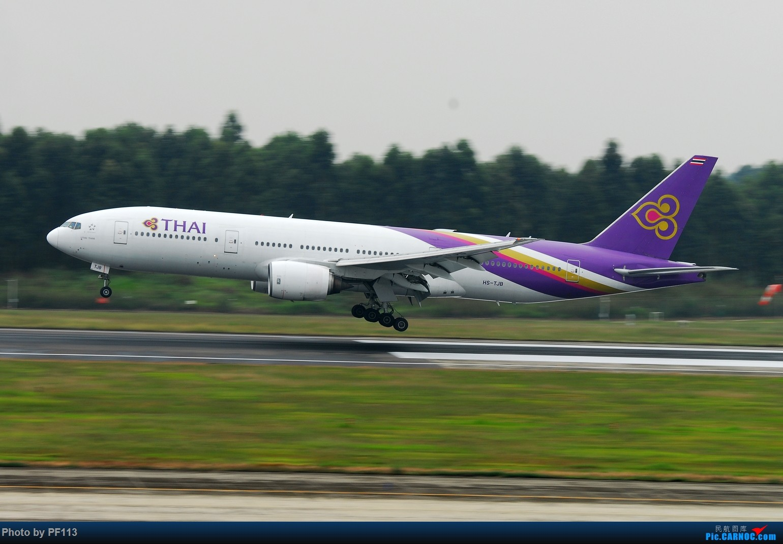 Re:[原创]一些着陆集锦 BOEING 777-200 HS-TJB 中国成都双流国际机场