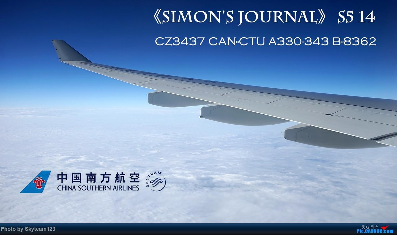 [原创]《Simon游记》第五季第十四集 CAN-CTU-CAN CZ3437&CZ3414 论坛首发南航全新33W的旗舰体验以及各项测评,回程33B高经的简短记录