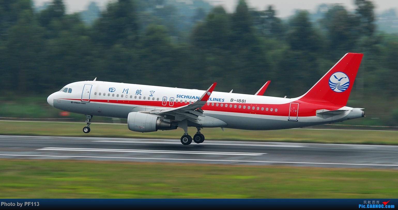 Re:[原创]双流机场二跑道拍着陆 AIRBUS A320-200 B-1881 中国成都双流国际机场