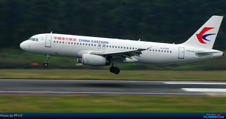 Re:[原创]双流机场二跑道拍着陆 AIRBUS A320-200 B-6399 中国成都双流国际机场