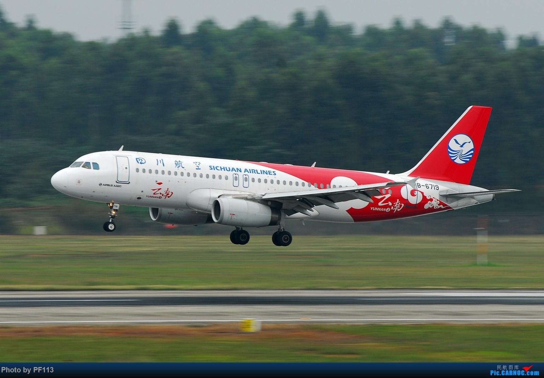 Re:[原创]CTU二跑道.着陆.1 AIRBUS A320-200 B-6719 中国成都双流国际机场