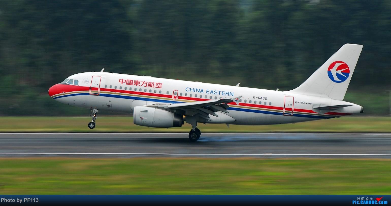Re:[原创]CTU二跑道.着陆.1 AIRBUS A319-100 B-6430 中国成都双流国际机场