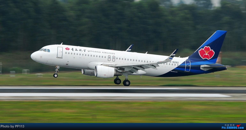 Re:[原创]CTU二跑道.着陆.1 AIRBUS A320-200 B-8282 中国成都双流国际机场