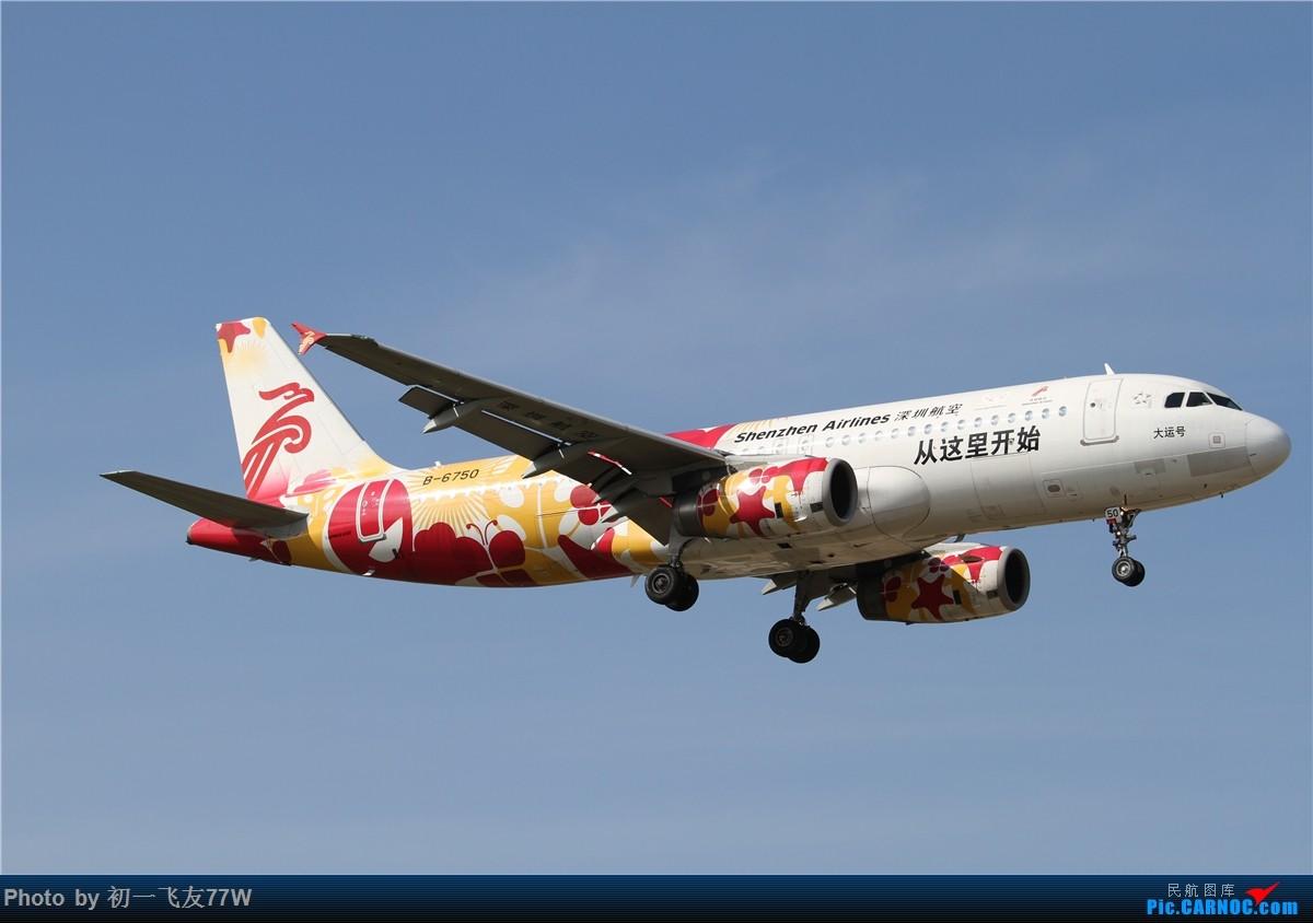 Re:[原创]【多图党】1200*800又是CAN,又是团结村土堆,又是明星村 AIRBUS A320-200 B-6750 中国广州白云国际机场