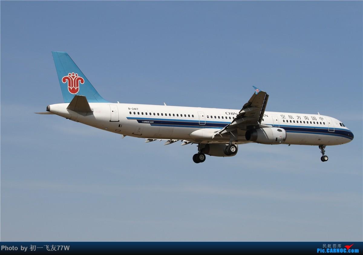 Re:[原创]【多图党】1200*800又是CAN,又是团结村土堆,又是明星村 AIRBUS A321-200 B-2417