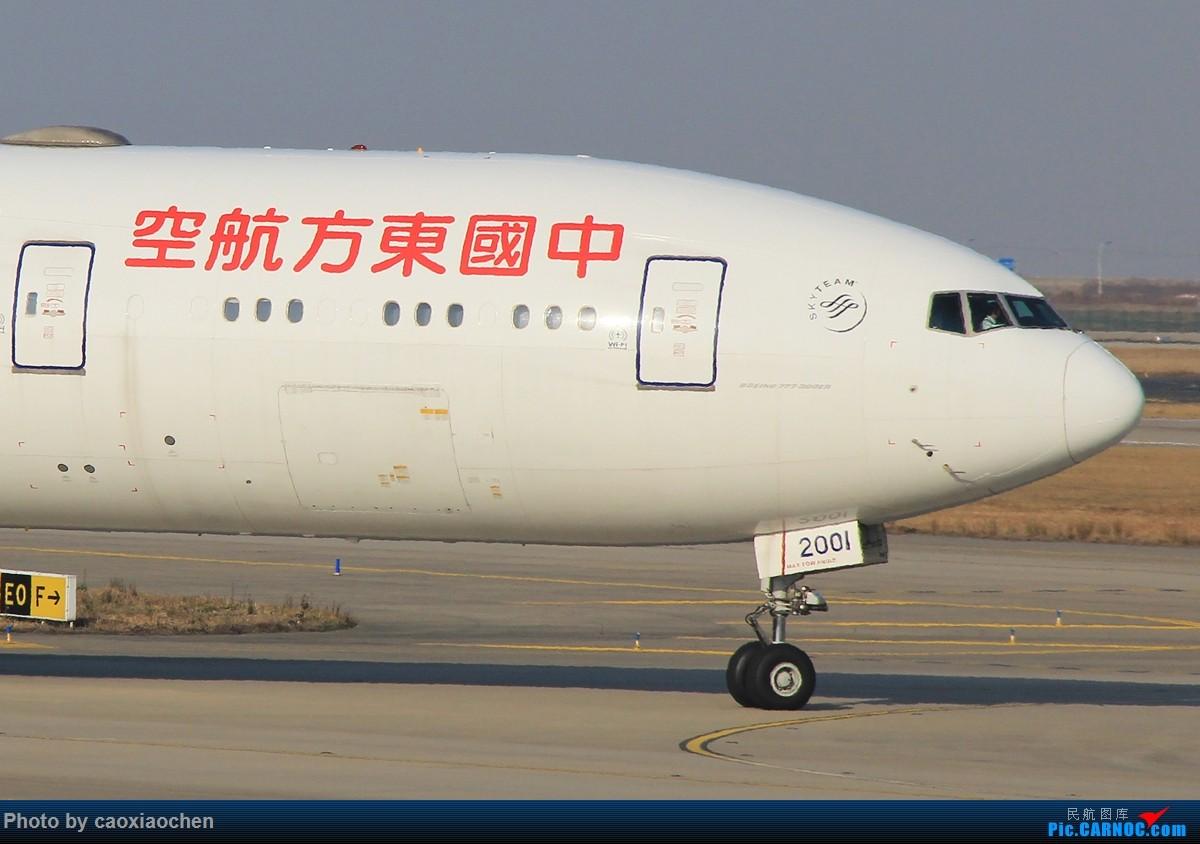Re:[原创][PVG]零度拍机~迎来送往,晨昏无间! BOEING 777-300ER B-2001 中国上海浦东国际机场