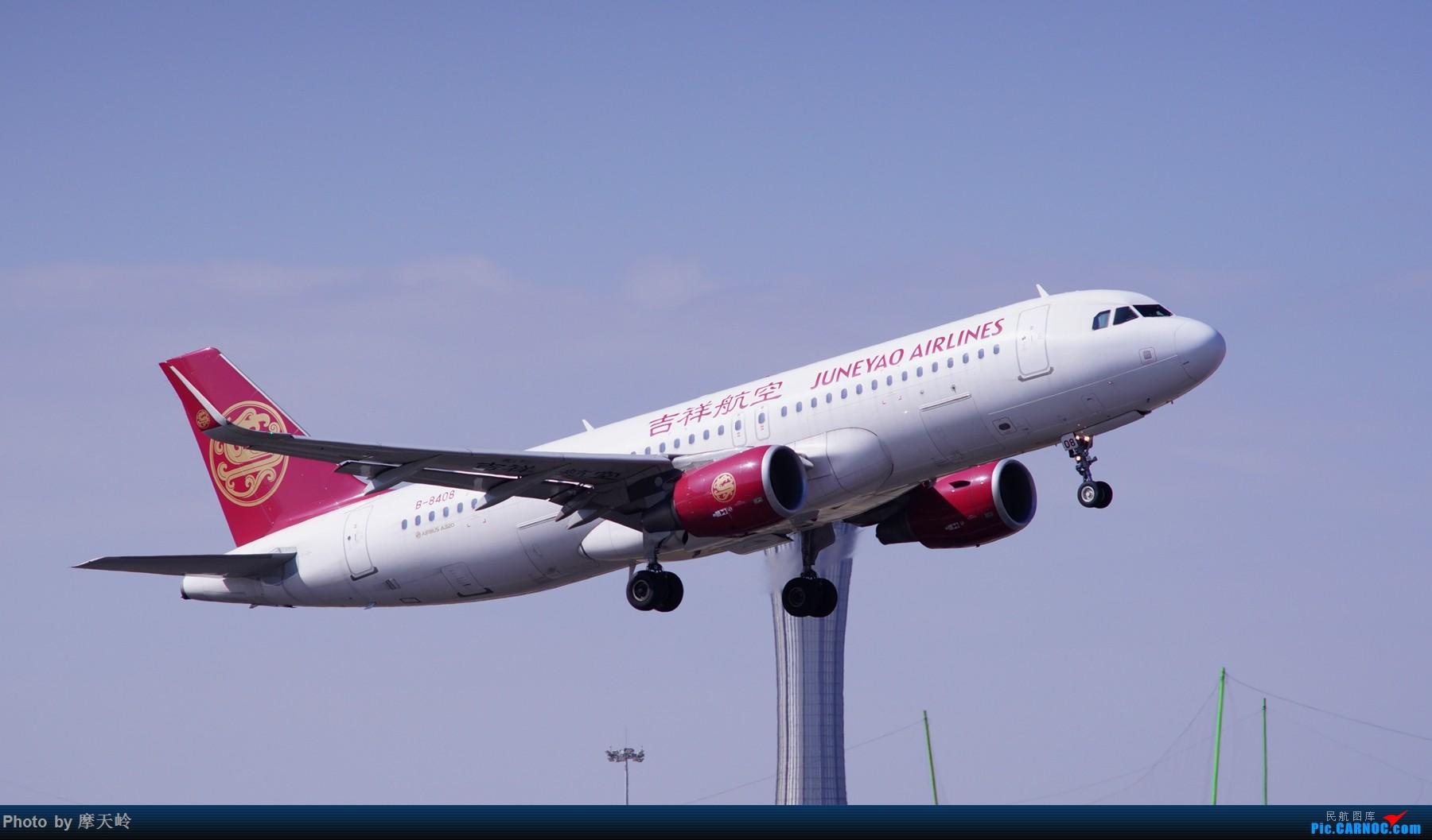 Re:[原创]长水尽是小家伙 AIRBUS A320-200 B-8408 中国昆明长水国际机场