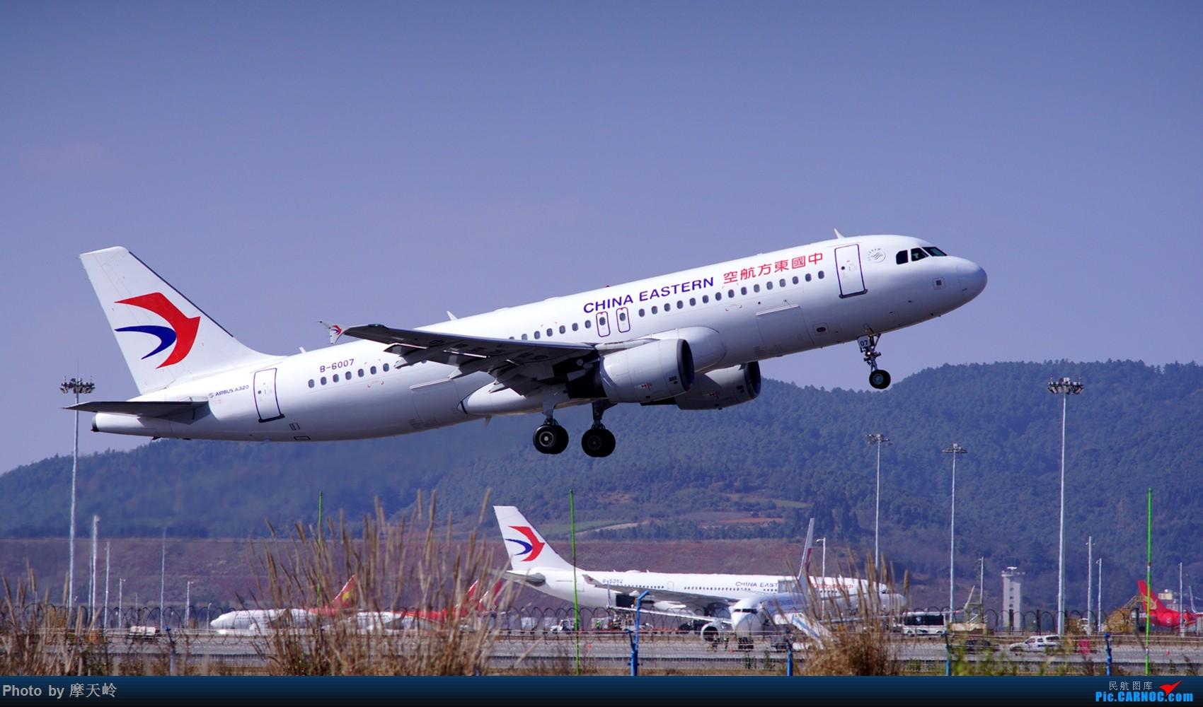 Re:[原创]长水尽是小家伙 AIRBUS A320-200 B-6007 中国昆明长水国际机场