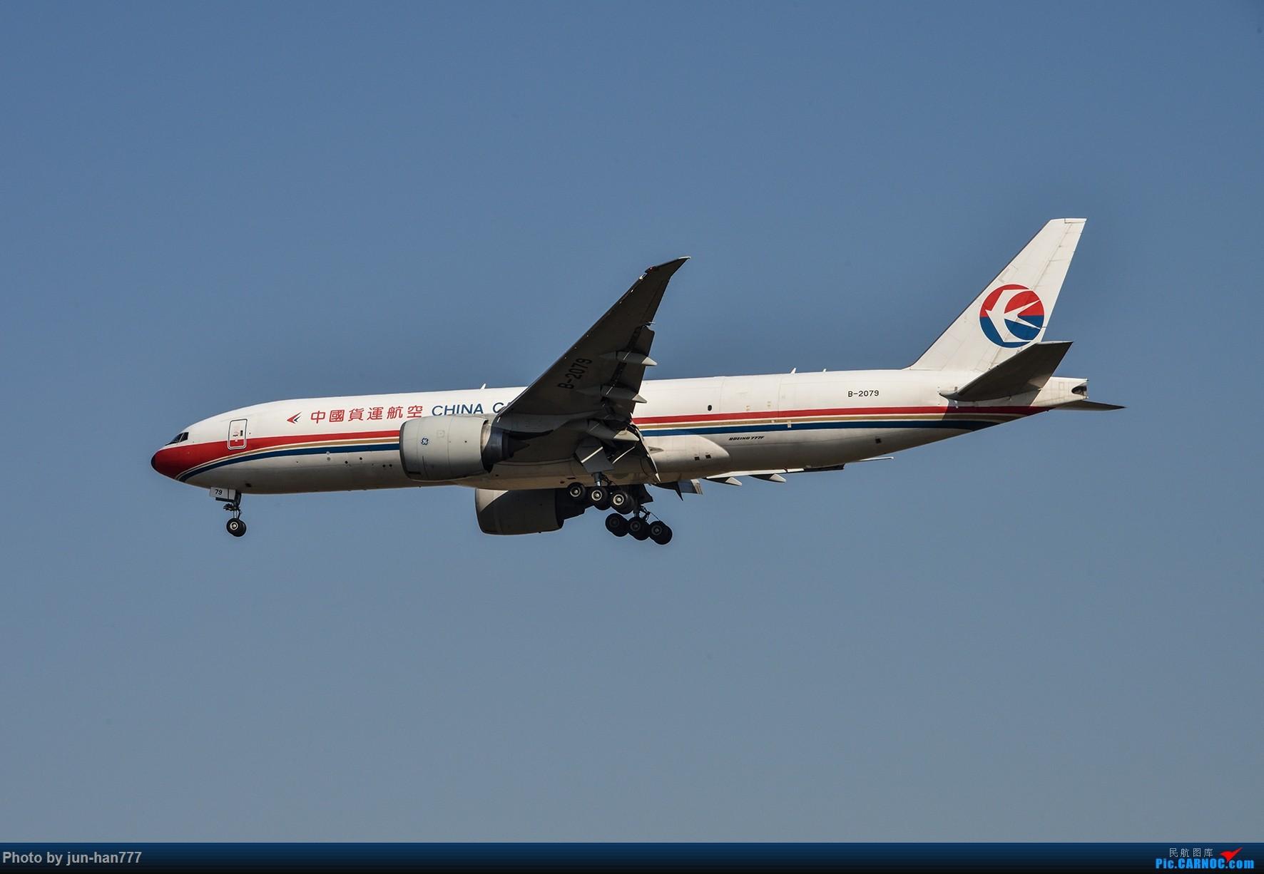 Re:中货航 BOEING 777-200 B-2079