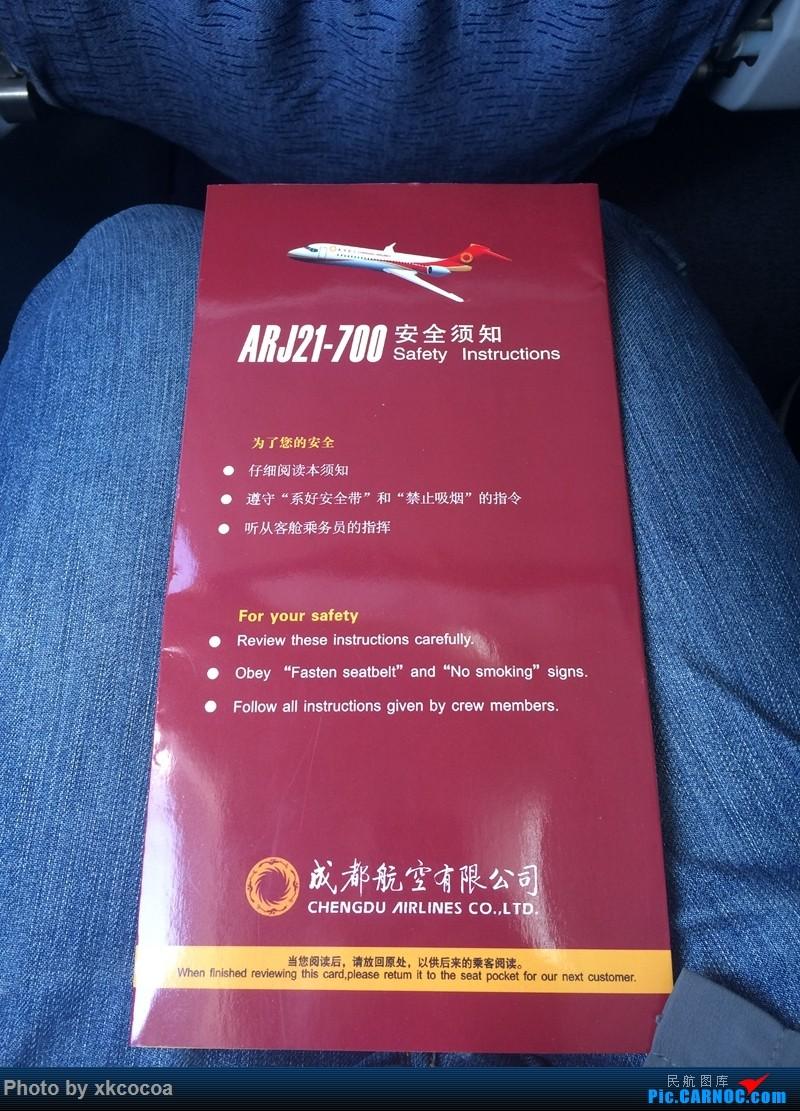 Re:[原创]ARJ21体验及同类型灰机大比拼(持续更新中,第二航段完结,编外篇) COMAC ARJ21-700 B-3321 中国长沙黄花国际机场