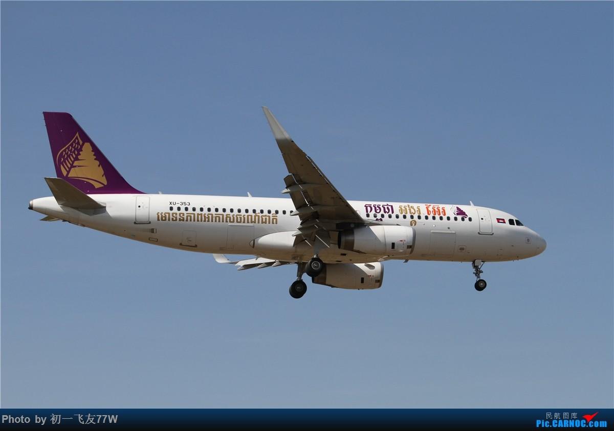 Re:[原创]【多图党】1200*800又是CAN,又是团结村土堆,又是明星村 第二集 AIRBUS A320-200