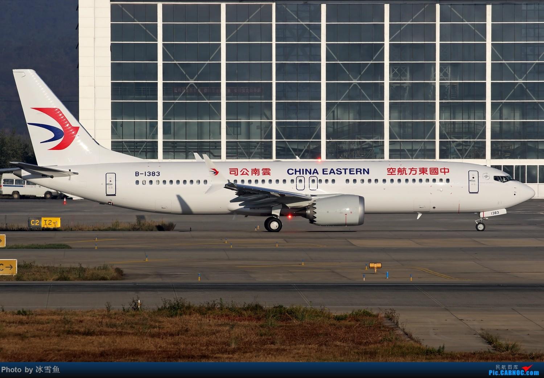 [原创]【BLDDQ-昆明飞友会】年底了,发几张图看看 BOEING 737MAX-8 B-1383 中国昆明长水国际机场