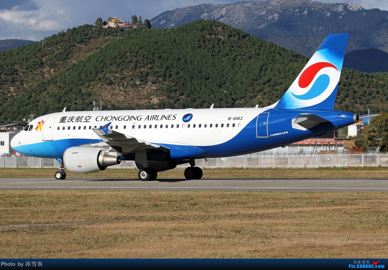 Re:[原创]【BLDDQ-昆明飞友会】年底了,发几张图看看 AIRBUS A319-100 B-6183 中国迪庆香格里拉机场