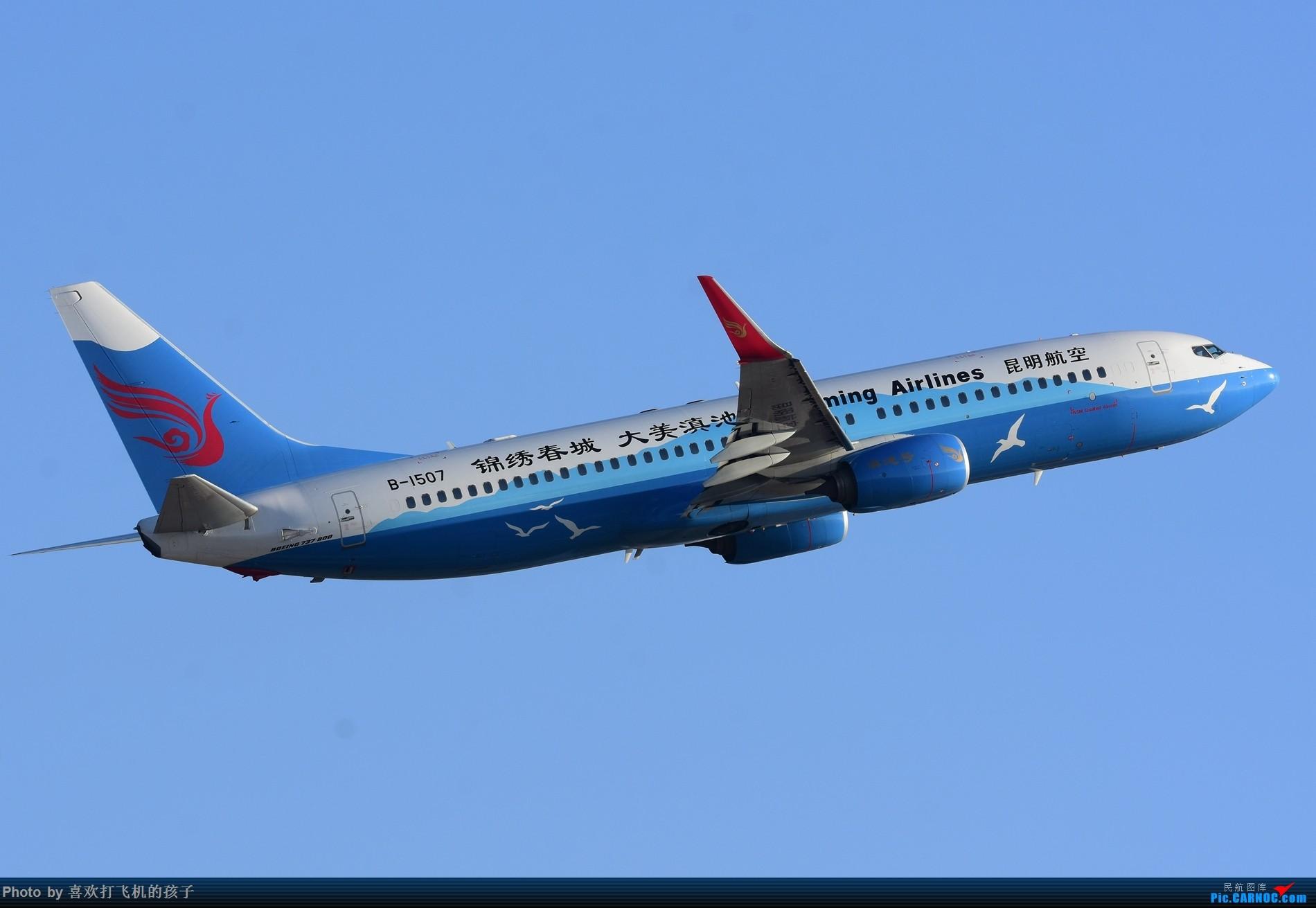 Re:[原创]【昆明飞友会】2017年最后一贴,昆明长水国际机场 BOEING 737-800 B-1507 中国昆明长水国际机场