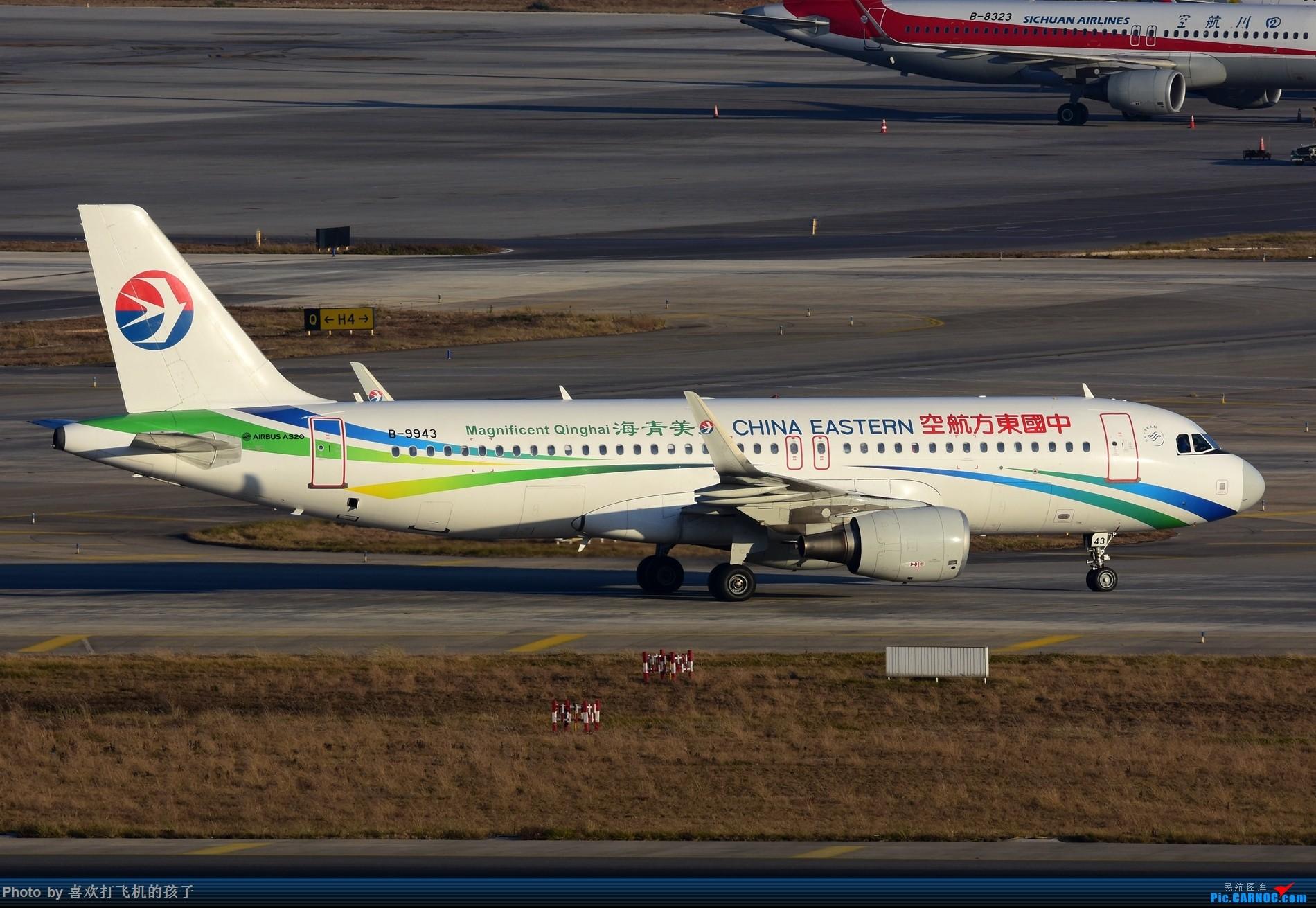 Re:[原创]【昆明飞友会】2017年最后一贴,昆明长水国际机场 AIRBUS A320-200 B-9943 中国昆明长水国际机场