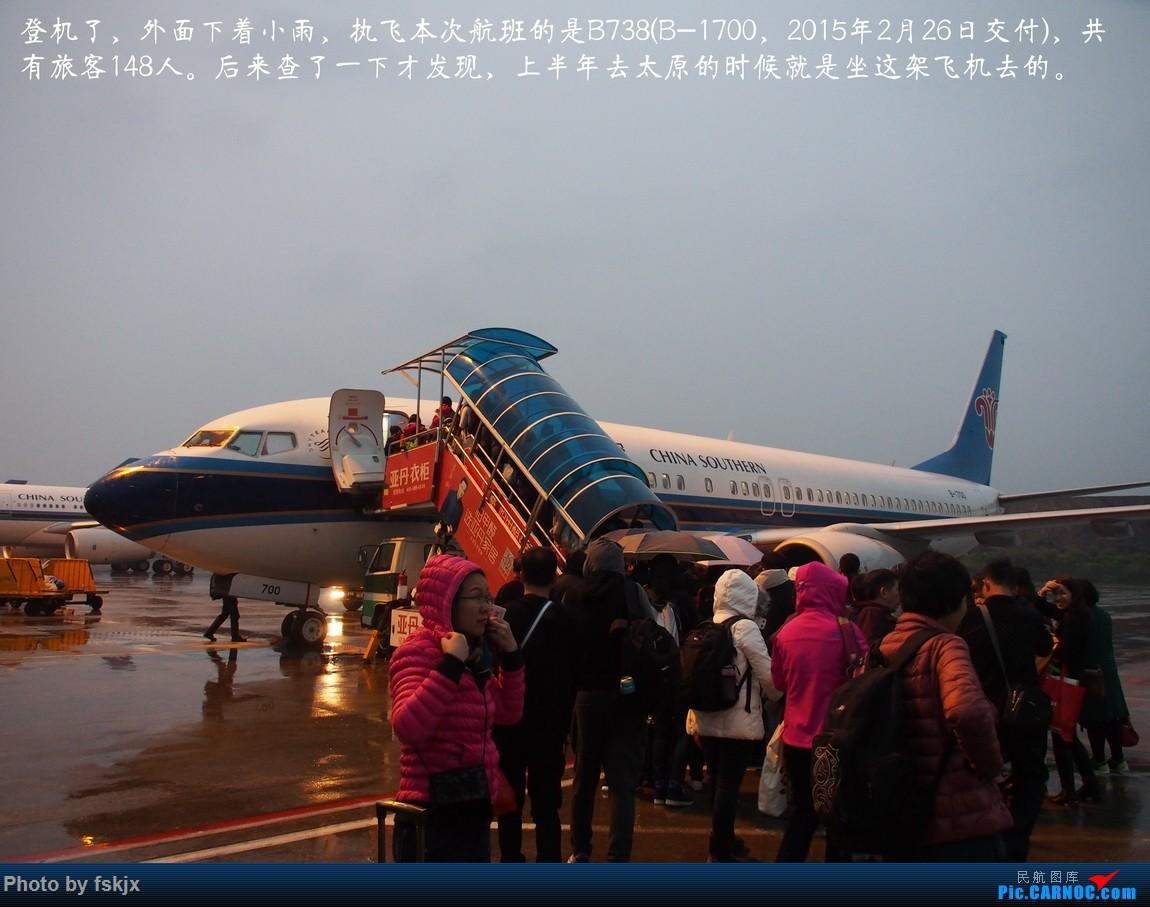 【fskjx的飞行游记☆57】飞越半个中国的周末旅行—呼和浩特·宜兴 BOEING 737-800 B-1700 中国广州白云国际机场