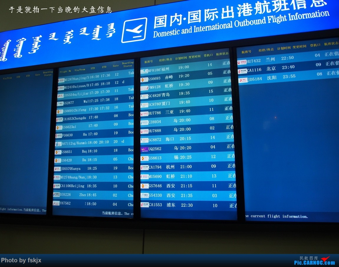 【fskjx的飞行游记☆57】飞越半个中国的周末旅行—呼和浩特·宜兴    中国呼和浩特白塔国际机场