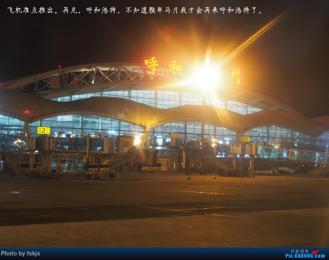 【fskjx的飞行游记☆57】飞越半个中国的周末旅行—呼和浩特·宜兴 BOEING 737-800 B-6486 中国呼和浩特白塔国际机场 中国呼和浩特白塔国际机场