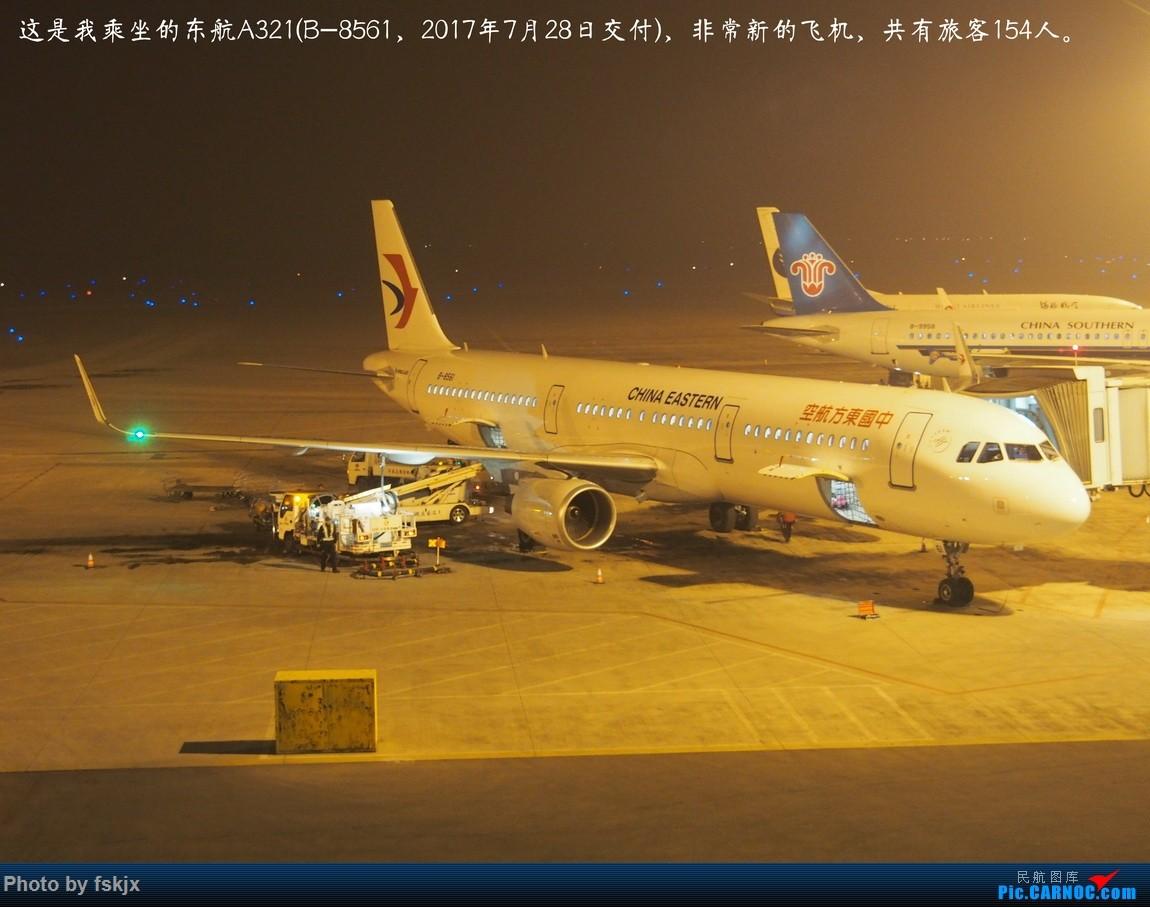 【fskjx的飞行游记☆57】飞越半个中国的周末旅行—呼和浩特·宜兴 AIRBUS A321-200 B-8561 中国石家庄正定国际机场
