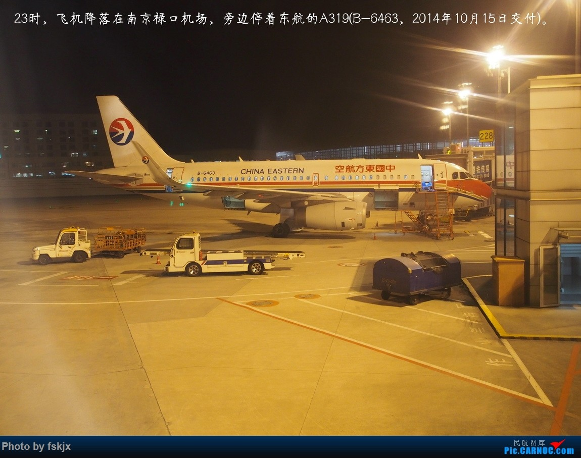 【fskjx的飞行游记☆57】飞越半个中国的周末旅行—呼和浩特·宜兴 AIRBUS A319-100 B-6463 中国南京禄口国际机场