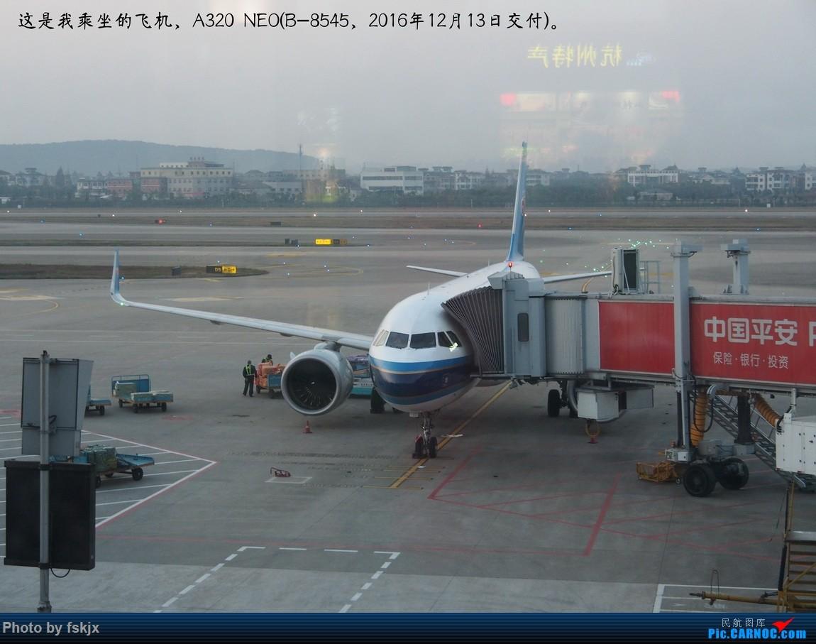 【fskjx的飞行游记☆57】飞越半个中国的周末旅行—呼和浩特·宜兴 AIRBUS A320NEO B-8545 中国杭州萧山国际机场