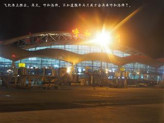 【fskjx的飛行游記☆57】飛越半個中國的周末旅行—呼和浩特·宜興