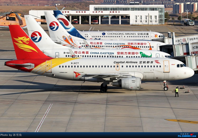 Re:[原创]【BLDDQ-昆明飞友会】发个帖——2017年的最后一天 AIRBUS A319-100 B-6177 中国大理机场