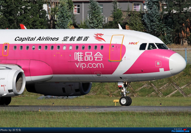 Re:[原创]【BLDDQ-昆明飞友会】发个帖——2017年的最后一天 AIRBUS A320-200 B-1621 中国丽江三义机场