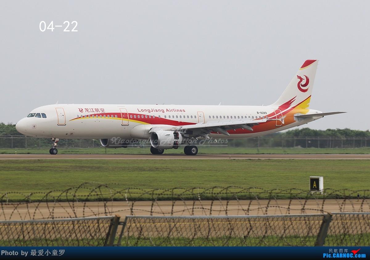 Re:[原创]小童罗的2017拍机年终总结 AIRBUS A321-200 B-8289 中国珠海金湾机场