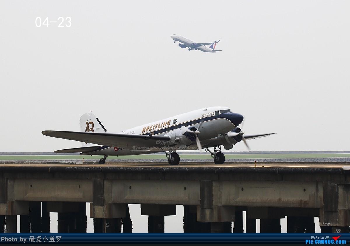 Re:[原创]小童罗的2017拍机年终总结 DOUGLAS DC-3 HB-IRJ 中国澳门国际机场