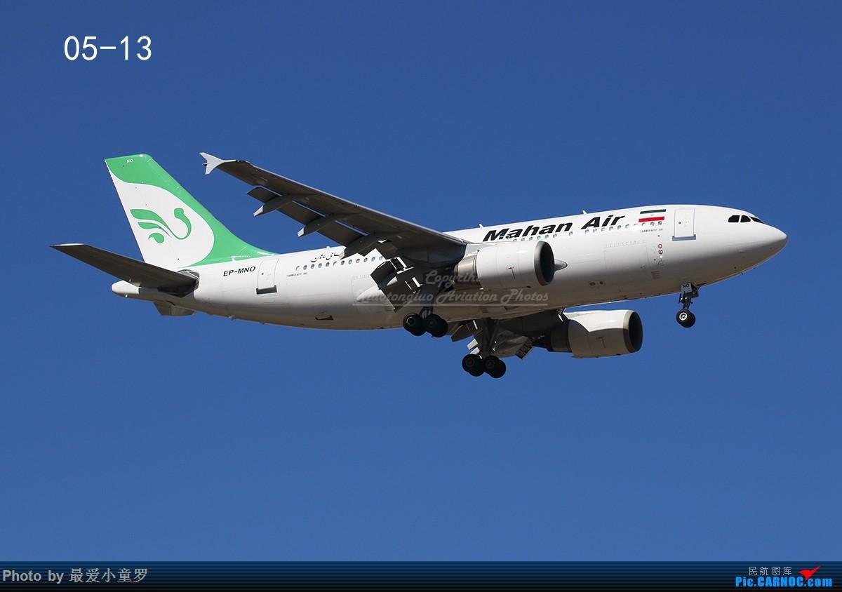 Re:[原创]小童罗的2017拍机年终总结 AIRBUS A310-300 EP-MNO 中国北京首都国际机场