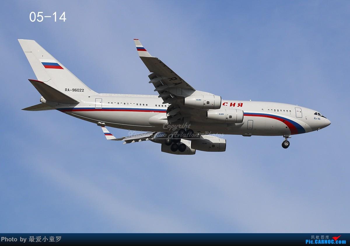 Re:[原创]小童罗的2017拍机年终总结 ILYUSHIN IL-96-300 RA-96022 中国北京首都国际机场