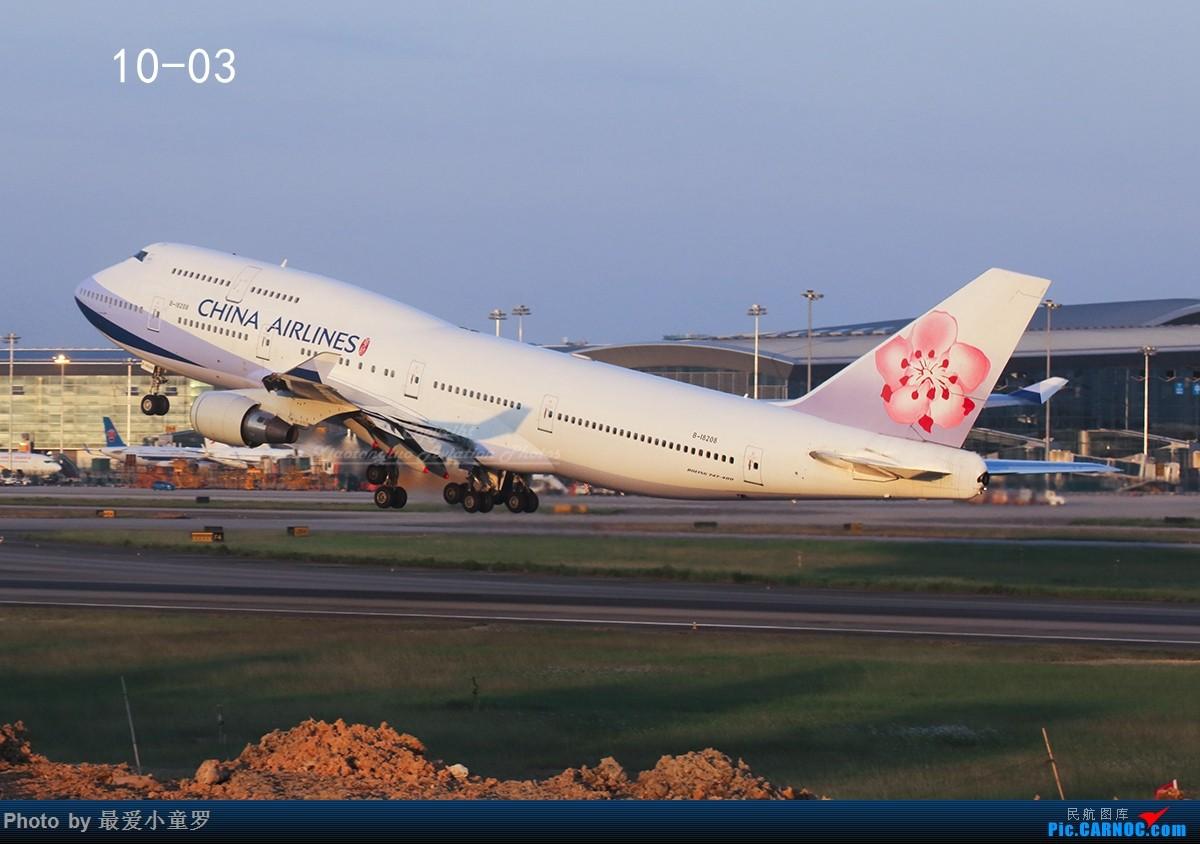 Re:[原创]小童罗的2017拍机年终总结 BOEING 747-400 B-18208 中国广州白云国际机场
