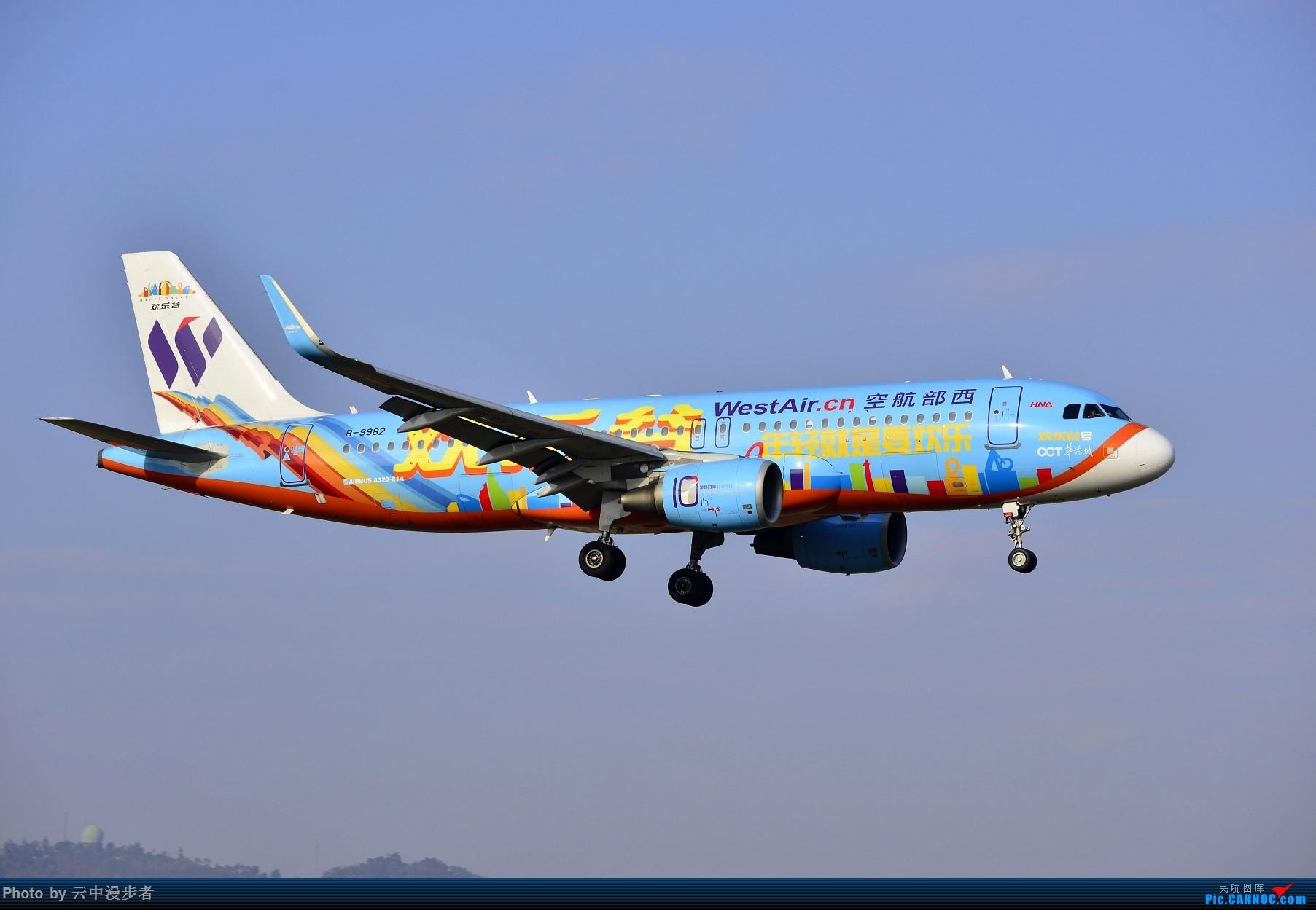 [原创]元旦就要欢乐 AIRBUS A320-200 B-9982 中国泉州晋江国际机场
