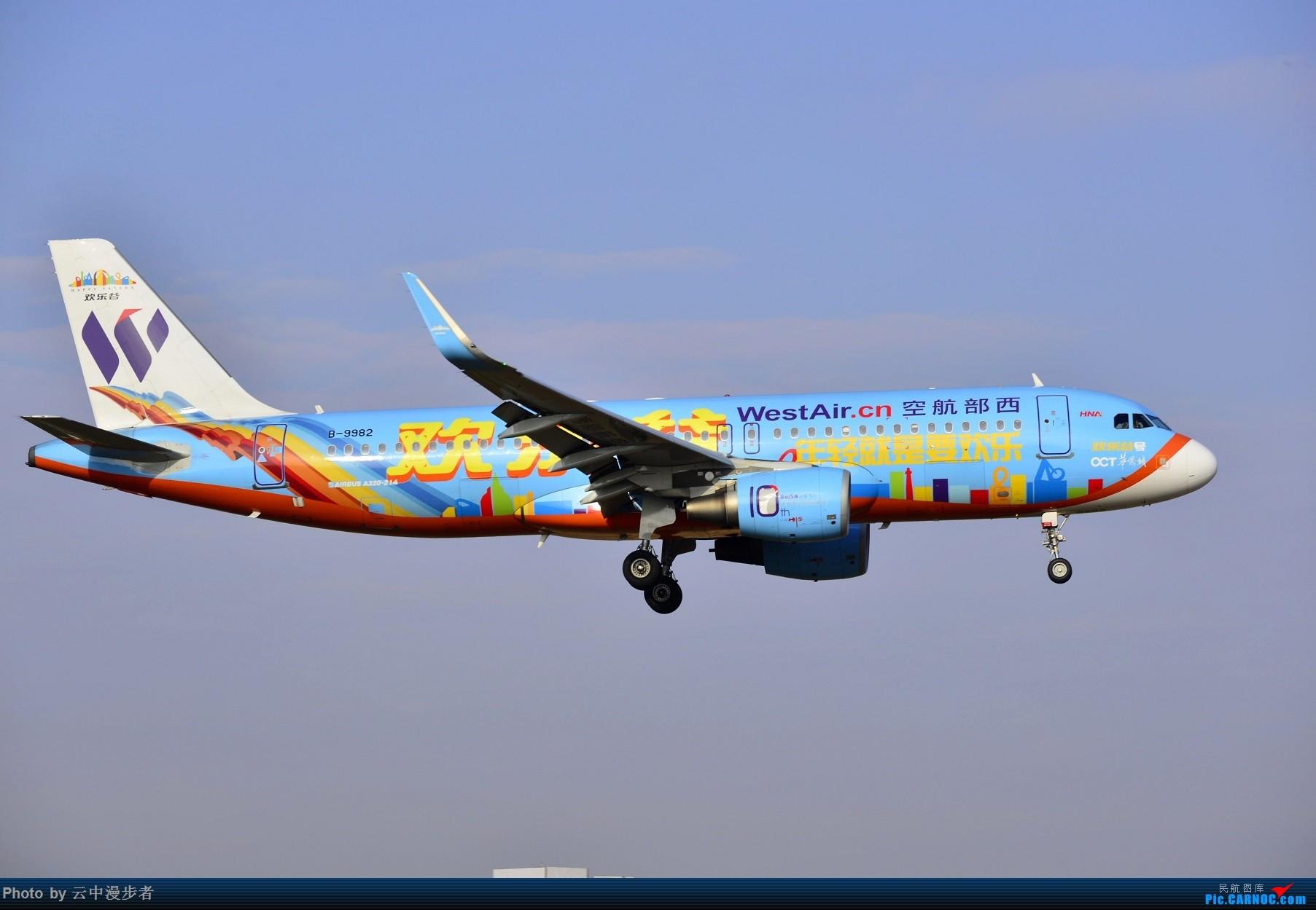 Re:[原创]元旦就要欢乐 AIRBUS A320-200 B-9982 中国泉州晋江国际机场