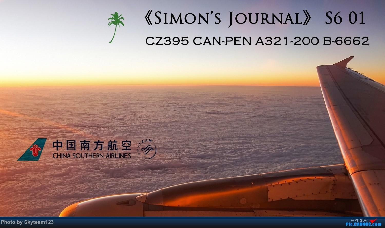 [原创]《Simon游记》第六季第一集 CZ395 CAN-PEN A321-200 搭乘南航地区国际线再度飞向大马 槟城兰卡威之行(上集完)初访槟城·海钓之旅