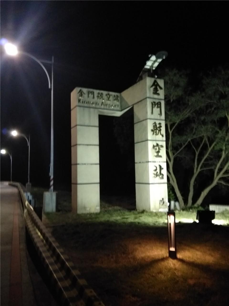 Re:[原创]哈尔滨-南昌-泉州-金门-厦门-南昌-哈尔滨海陆空之旅    中国金门尚义机场