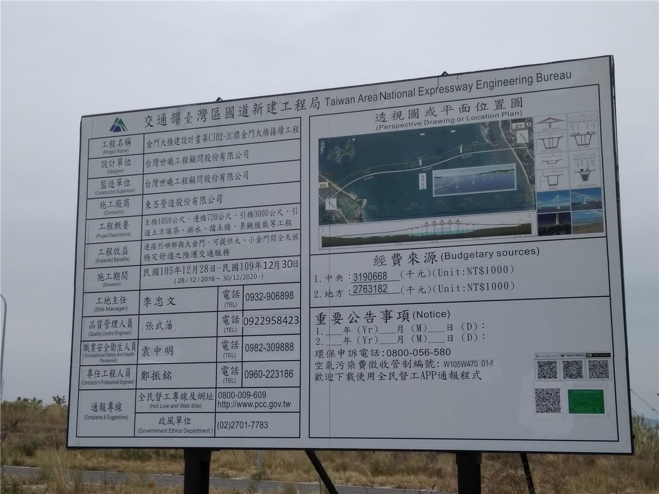 Re:[原创]哈尔滨-南昌-泉州-金门-厦门-南昌-哈尔滨海陆空之旅