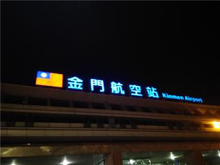 Re:哈爾濱-南昌-泉州-金門-廈門-南昌-哈爾濱海陸空之旅