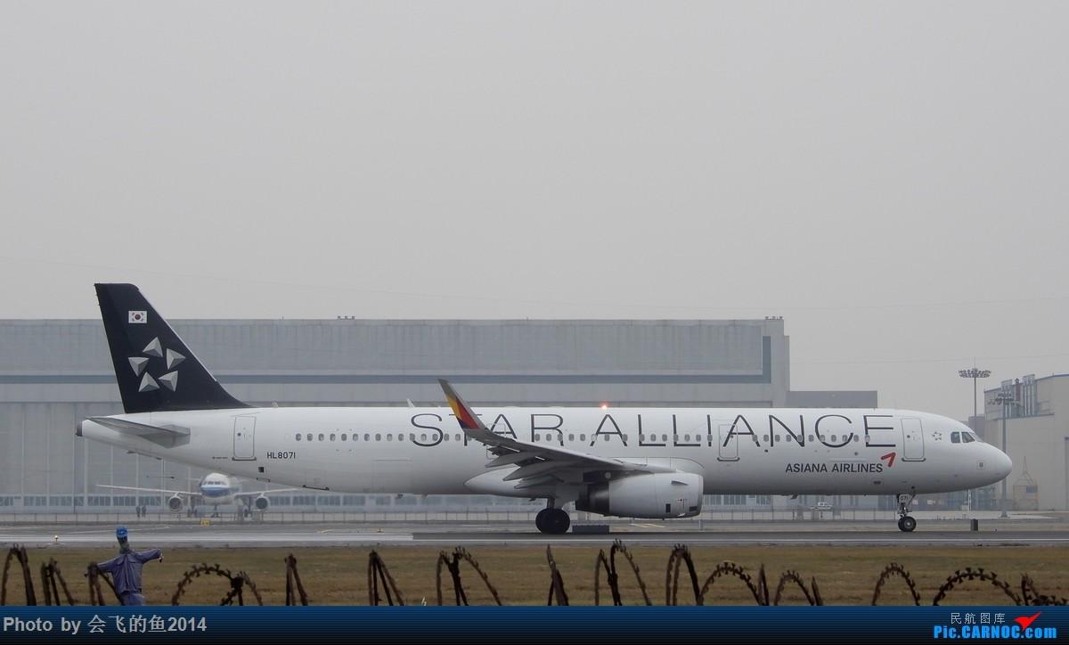 Re:[原创]207年12月桃仙机场拍机 321