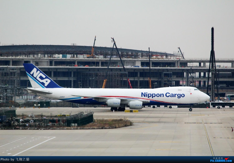 Re:[原创]飞翔之猫魔都见闻 BOEING 747-8IF  浦东国际机场