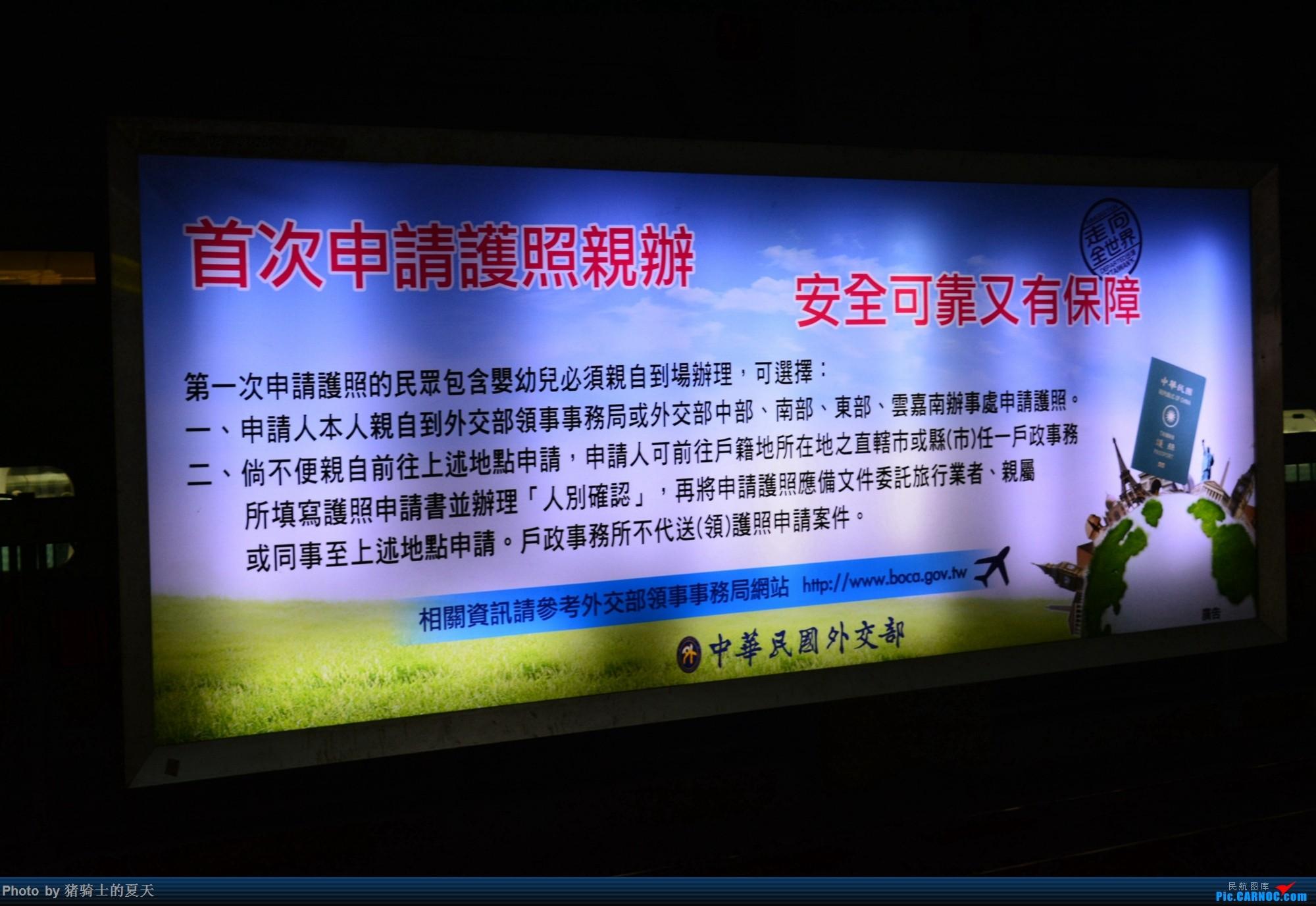 Re:[原创]2017年鸡鸭图    中国台北桃园国际机场