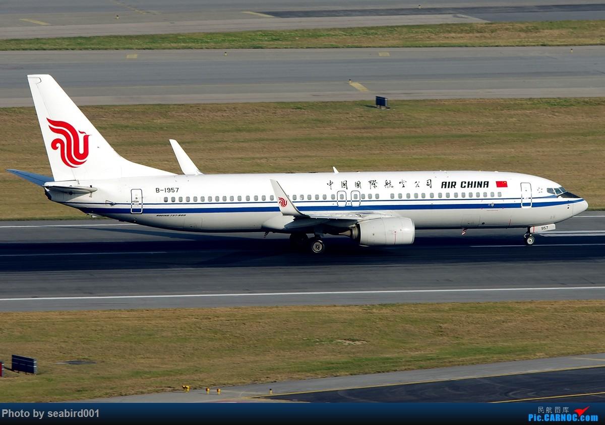 Re:[原创]中国国际航空公司320、738、772、330 BOEING 737-800 B-1957 中国香港国际机场